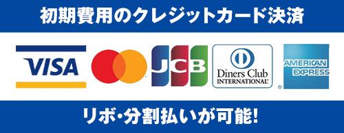 初期費用のクレジットカード決済 リボ・分割払いが可能!