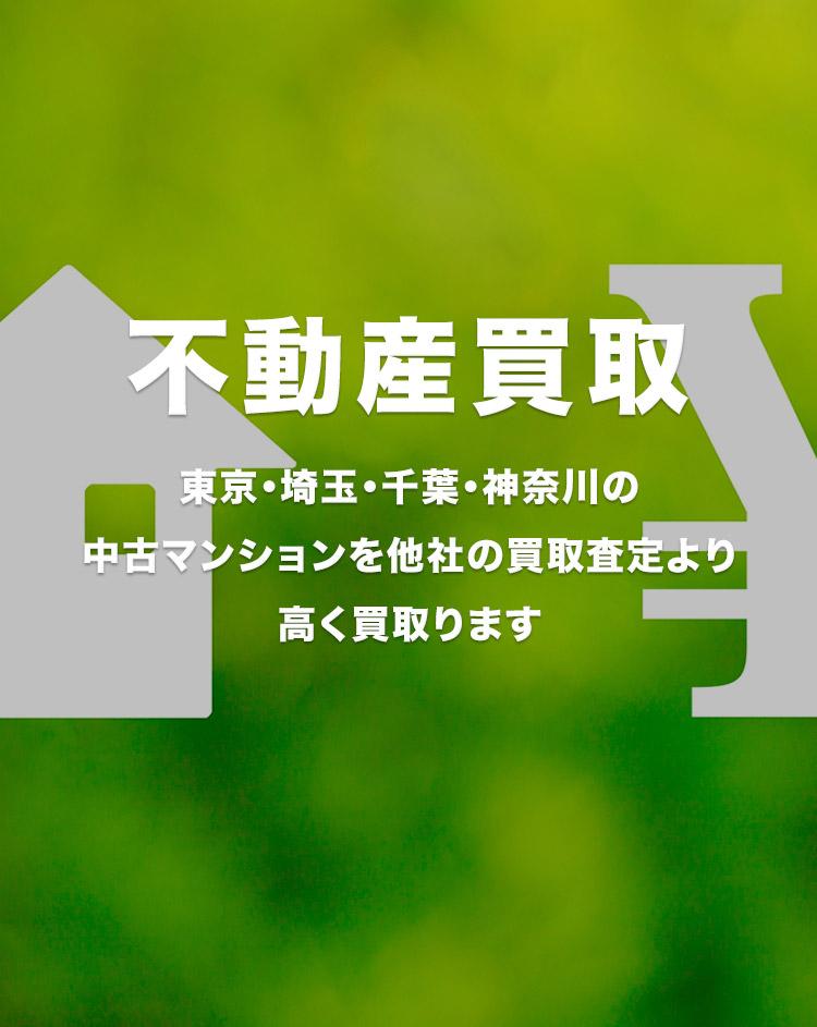 不動産買取 東京・埼玉・千葉・神奈川の中古マンションを他社の買取査定より高く買取ります
